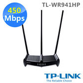 [哈GAME族]免運費 可刷卡 TP-LINK TL-WR941HP TW 450Mbps 高功率無線N路由器 3x9dBi可拆天線