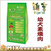 ◆MIX米克斯◆維吉機能素食狗飼料【幼犬-素燻肉 3公斤】