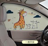 汽車用遮陽簾車窗布防曬隔熱太陽擋車內自動伸縮車載側窗簾遮光板【好康89折限時優惠】