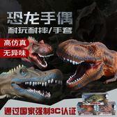 模型玩具 侏羅紀仿真軟膠恐龍手偶模型霸王龍動物頭嘴巴可動親子互動玩具 酷動3C