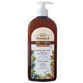 【Green Pharmacy草本肌曜】天然橄欖&摩洛哥堅果油保濕潤膚乳液 500ML