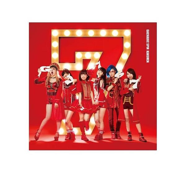 Gacharic Spin迴旋炸裂爆女組 確實變動-KAKUHEN- CD附DVD (購潮8)