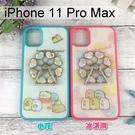 角落生物摩天輪手機殼 iPhone 11 Pro Max (6.5吋) 指環支架【正版】角落小夥伴
