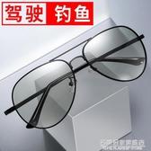 駕駛變色墨鏡潮眼鏡男司機開車專用日夜兩用高清偏光鏡釣魚太陽鏡 名購居家