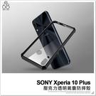 SONY Xperia 10 Plus 壓克力 手機殼 透明氣囊軟殼 背蓋不泛黃 保護套 保護殼 超薄手機套