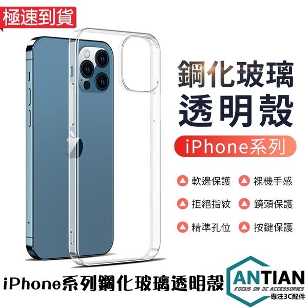 鑽石級玻璃手機殼 iPhone 12 Mini 11 Pro Xs Max X XR i7 i8 Plus SE2 防摔殼 全包軟邊 保護殼 超薄 保護套