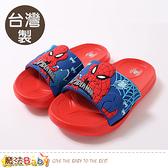 男童鞋 台灣製蜘蛛人授權正版美型拖鞋 魔法Baby