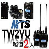 ◤歲末回饋大特價..2支最划算◢ MTS 雙頻無線電對講機  TW2VU (2入)