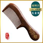 梳子檀香檀木梳子天然防靜電脫髮專用長髮桃木梳家用木頭梳子男女【快速出貨】