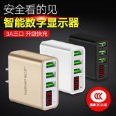雙十一大促 多口充電器頭3USB口數顯智能5V3A快充平板安卓蘋果手機通用充電器 艾尚旗艦店