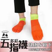 純棉足弓多彩五指襪 健康防護 衛生抑菌【綾羅綢緞】