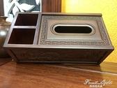 中式紙巾盒胡桃木色長方形紅木多功能遙控器收納盒茶幾實木抽紙盒 果果輕時尚