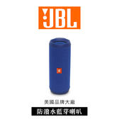 【G2 STORE】JBL flip 4代 無線 藍芽 喇叭 防潑水 長時間播放 免持聽筒 可串連  藍色