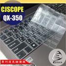 【Ezstick】喜傑獅 CJSCOPE QX-350 系列 專利透氣奈米銀抗菌TPU鍵盤保護膜