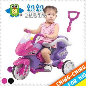 重型機車兒童三輪車兒童腳踏車三輪自行車.手推車.輔助輪.兒童車.騎乘車.哪裡買專賣店特賣會