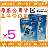 《原廠紙袋五年份》Electrolux s-bag E203 / E203B 伊萊克斯 活性碳 除異味 集塵袋 (五盒共20個紙袋)