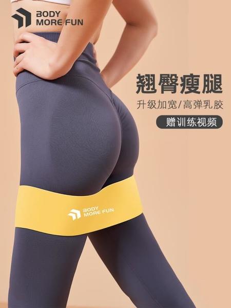 阻力帶 彈力帶健身女臀部美臀彈力圈阻力練臀翹臀神器深蹲瑜伽力量訓練環 米家