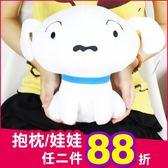 《新品》小白 蠟筆小新 正版 兒童 卡通 坐姿 娃娃 絨毛 抱枕 25cm 玩偶 情人節禮物 D11059