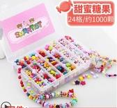 女孩手工串珠兒童益智玩具創意編織