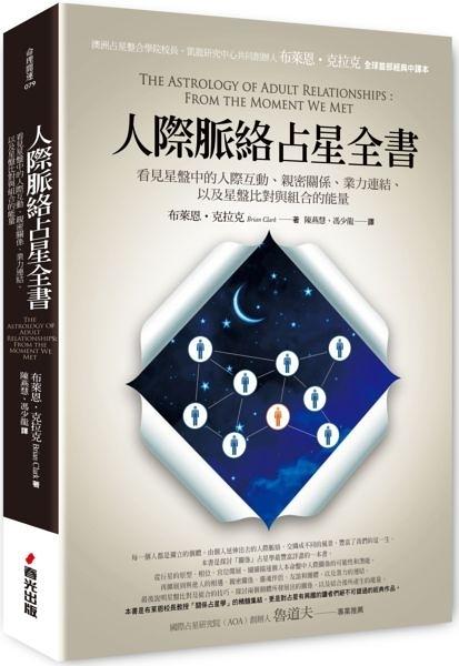 人際脈絡占星全書:看見星盤中的人際互動、親密關係、業力連結,以...【城邦讀書花園】