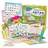 小牛津 全腦開發點讀大寶盒(48件組)~5種語言、充電點讀筆,全方位學習超無敵!