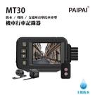 【小樺資訊】【PAIPAI】(贈32G)防水型 MT30前後雙鏡頭機車行車紀錄器