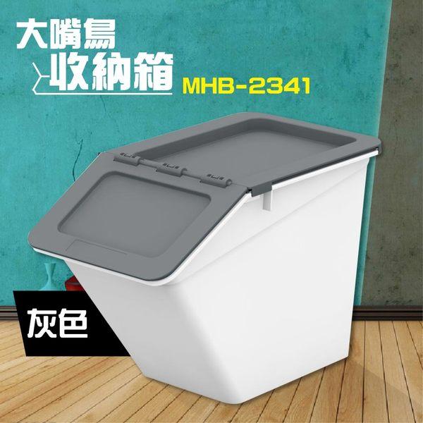 【樹德】大嘴鳥收納箱 MHB-2341 【灰色】 分類箱 收納箱 整理箱 歸類箱 玩具箱 置物箱 多功能