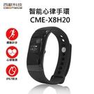 西歐科技 智能心律手環 CME-X8-H...