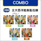 COMBO[北大西洋鮭魚點心棒,5種口味,7條/包,奧地利製](單包)
