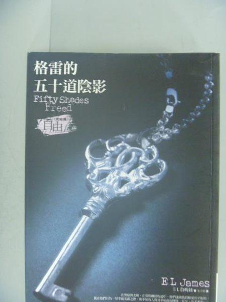【書寶二手書T2/翻譯小說_LKK】格雷的五十道陰影III-自由_詹姆絲