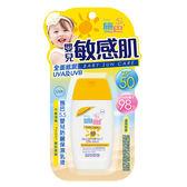 Sebamed Baby施巴5.5 嬰兒防曬保濕乳液SPF50 50ml