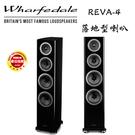 英國 Wharfedale  REVA-4 落地型主喇叭 黑色/白色鋼琴烤漆 優異音質 造型精美 公司貨