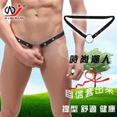 男性感內褲【網將WJ】時尚潮人‧定型套環B﹝黑﹞【534406】