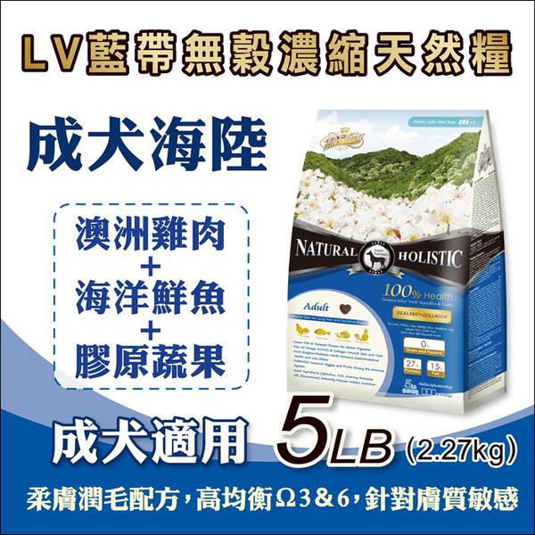 LV藍帶無穀濃縮天然狗糧-5LB(2.27kg) - 成犬 (海陸+膠原蔬果)