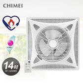 CHIMEI奇美 14吋DC馬達吸頂扇 DF-14A0WR DC扇 節能 電風扇