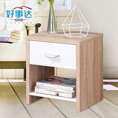 床頭櫃 簡約現代臥室床頭柜40cm寬 多功能簡單小邊幾臥室床頭收納柜組裝 HH1358【極致男人】