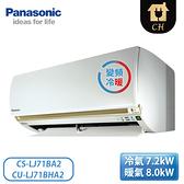 [Panasonic 國際牌]10-12坪 LJ精緻系列 變頻冷暖壁掛 一對一冷氣 CS-LJ71BA2/CU-LJ71BHA2