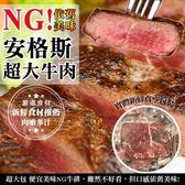 【海肉管家-全省免運】超大份量安格斯福利牛排 x18包【500克±10%/包】