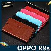 OPPO R9s 瘋馬紋保護套 皮紋側翻皮套 附掛繩 商務 支架 插卡 錢夾 磁扣 手機套 手機殼 歐珀