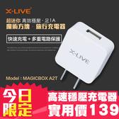 萬用旅充 通用型充電器旅充頭旅行充電器USB座充迷你魔術方塊 【AA0010】X-LIVE
