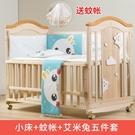 嬰兒床新生兒拼接大床實木寶寶bb多功能邊床兒童搖籃床可行動 萬寶屋