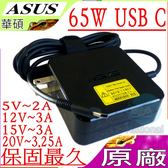 ASUS 65W 充電器(原廠)-華碩 UX490U,B9440UA,ZF3,Q325,Q325UA,T303UA,TYPE-C,USB-C,USB C,90XB04EN-MPW010