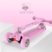 滑板車 滑板車兒童2-3-6-14歲四輪閃光男女孩滑滑車寶寶可升降溜溜 現貨快出