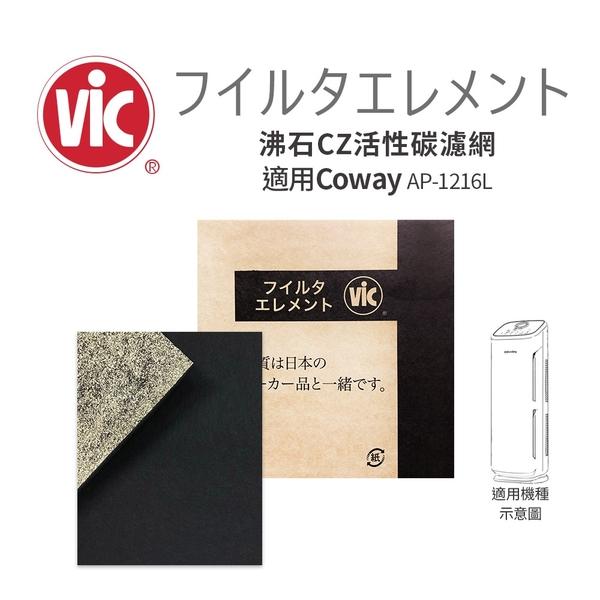 VIC 沸石CZ活性碳濾網 適用COWAY AP-1216L