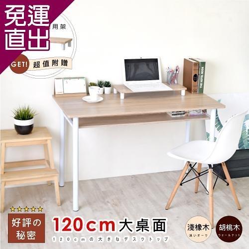 HOPMA 多功能巧收圓腳工作桌/書桌/辦公桌(附主機架) E-D320PMS/BR【免運直出】