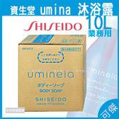 可傑 資生堂 Uminela 沐浴露 沐浴乳 10L 大容量 日本五星級旅館專用 輕鬆洗淨 購買就送800ML空瓶x1