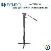 【聖影數位】Benro 百諾  MCT38AFS4  鎂鋁合金板扣式單腳架油壓雲台套組【公司貨】MCT38AFS4