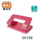 日本 美克司 DP-F2B 打孔機 打洞機 /台 (顏色隨機出貨)