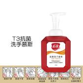 美琪 T3抗菌洗手慕斯 500ml 洗手乳【YES 美妝】
