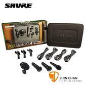 Shure Pgastudiokit4 爵士鼓收音專用 2支電容式+2支動圈式 麥克風組【內有Pga52/Pga57/Pga181】